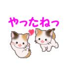 お返事かわいい 三毛猫ツインズ(個別スタンプ:9)