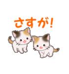 お返事かわいい 三毛猫ツインズ(個別スタンプ:12)