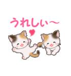 お返事かわいい 三毛猫ツインズ(個別スタンプ:14)