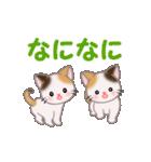 お返事かわいい 三毛猫ツインズ(個別スタンプ:17)