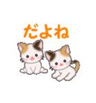 お返事かわいい 三毛猫ツインズ(個別スタンプ:18)
