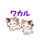 お返事かわいい 三毛猫ツインズ(個別スタンプ:19)