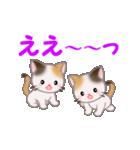 お返事かわいい 三毛猫ツインズ(個別スタンプ:23)