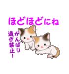 お返事かわいい 三毛猫ツインズ(個別スタンプ:36)