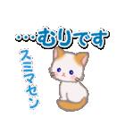もふもふしっぽの子猫ちゃん 毎日使う言葉(個別スタンプ:16)
