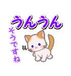 もふもふしっぽの子猫ちゃん 毎日使う言葉(個別スタンプ:18)