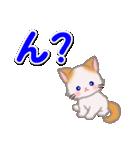 もふもふしっぽの子猫ちゃん 毎日使う言葉(個別スタンプ:19)