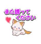 もふもふしっぽの子猫ちゃん 毎日使う言葉(個別スタンプ:39)