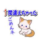 もふもふしっぽの子猫ちゃん 毎日使う言葉(個別スタンプ:40)