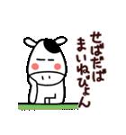 愛ある津軽弁(個別スタンプ:32)