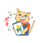 つなぎのねこちゃん(個別スタンプ:23)