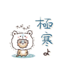 ねこまる【トラシロ】の冬(個別スタンプ:20)