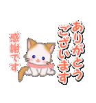 冬のもふもふしっぽの子猫ちゃん(個別スタンプ:11)