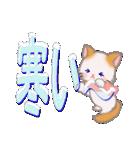 冬のもふもふしっぽの子猫ちゃん(個別スタンプ:21)