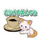 冬のもふもふしっぽの子猫ちゃん(個別スタンプ:32)