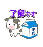 のほほん子牛 毎日&年末年始(個別スタンプ:5)