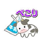 のほほん子牛 毎日&年末年始(個別スタンプ:17)