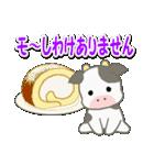 のほほん子牛 毎日&年末年始(個別スタンプ:18)