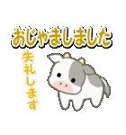 のほほん子牛 毎日&年末年始(個別スタンプ:32)