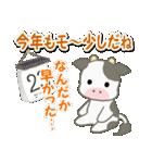 のほほん子牛 毎日&年末年始(個別スタンプ:34)