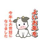 のほほん子牛 毎日&年末年始(個別スタンプ:36)