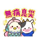 2021うし年の年賀状/冬春【丑】(個別スタンプ:24)
