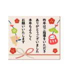 動く大人の華やかマナー年賀状&お正月(再)(個別スタンプ:11)