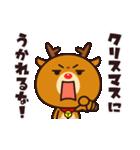 ☆楽しいクリスマス☆スタンプ(個別スタンプ:24)
