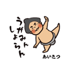 """大相撲 """"明生 力""""(個別スタンプ:1)"""