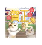 飛び出す 縁側の猫【お正月】(個別スタンプ:6)