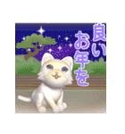 飛び出す 縁側の猫【お正月】(個別スタンプ:12)