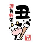 BIGサイズの年賀状!2021年/正月/あけおめ(個別スタンプ:4)