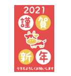 BIGサイズの年賀状!2021年/正月/あけおめ(個別スタンプ:6)