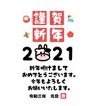 BIGサイズの年賀状!2021年/正月/あけおめ(個別スタンプ:7)