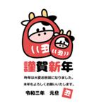 BIGサイズの年賀状!2021年/正月/あけおめ(個別スタンプ:12)