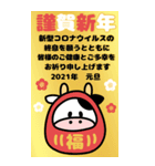 BIGサイズの年賀状!2021年/正月/あけおめ(個別スタンプ:23)
