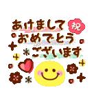 【新春】HAPPYスマイル日常も使える年賀状(個別スタンプ:3)