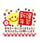 【新春】HAPPYスマイル日常も使える年賀状(個別スタンプ:4)
