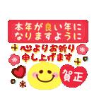 【新春】HAPPYスマイル日常も使える年賀状(個別スタンプ:8)
