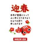 【BIG】開運☆みんなに使える年賀状2021(個別スタンプ:9)