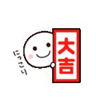 お正月に使いやすいシンプルさん☆(個別スタンプ:10)