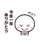 お正月に使いやすいシンプルさん☆(個別スタンプ:37)