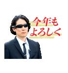 逃走中あけおめスタンプ(個別スタンプ:2)