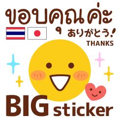 タイ語&日本語&英語 絵文字ビッグスタンプ