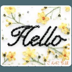 私の刺繍・英語メッセージスタンプ
