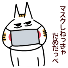 [LINEスタンプ] 茨城弁で伝えるウイルスに気を付けろ!!