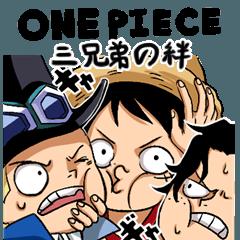 ONE PIECE 三兄弟の絆