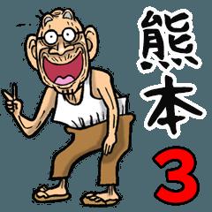 熊本弁じい 3
