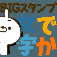 BIGスタンプ!人参うさぎのデカ文字