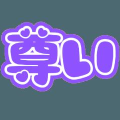 [LINEスタンプ] 推ししか勝たん♡(紫色/パープル/むらさき)
